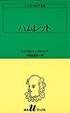 シェイクスピア全集 ハムレット (白水Uブックス)