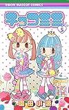 チョコミミ 5 (りぼんマスコットコミックス)