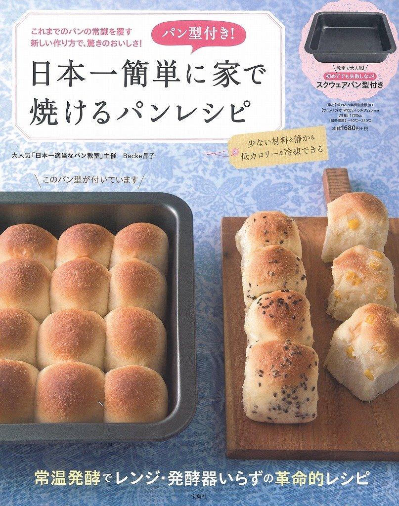 簡単 パン 作り