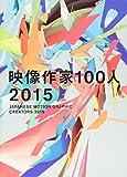 映像作家100人 2015 -JAPANESE MOTION GRAPHIC CREATORS 2015 (DVD-ROM付)