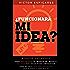 ¿Funcionará Mi Idea?: 5 Pasos Probados Para Encontrar Tu Modelo de Negocio, Validar Tus Ideas para Emprender y Saber que Vas a Ganar Dinero Por Internet ... Tu Tiempo En Ellas) (Spanish Edition)