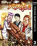 スナックバス江 3 (ヤングジャンプコミックスDIGITAL)