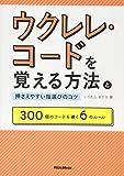 ウクレレ・コードを覚える方法と押さえやすい指選びのコツ 300個のコードを導く6のルール