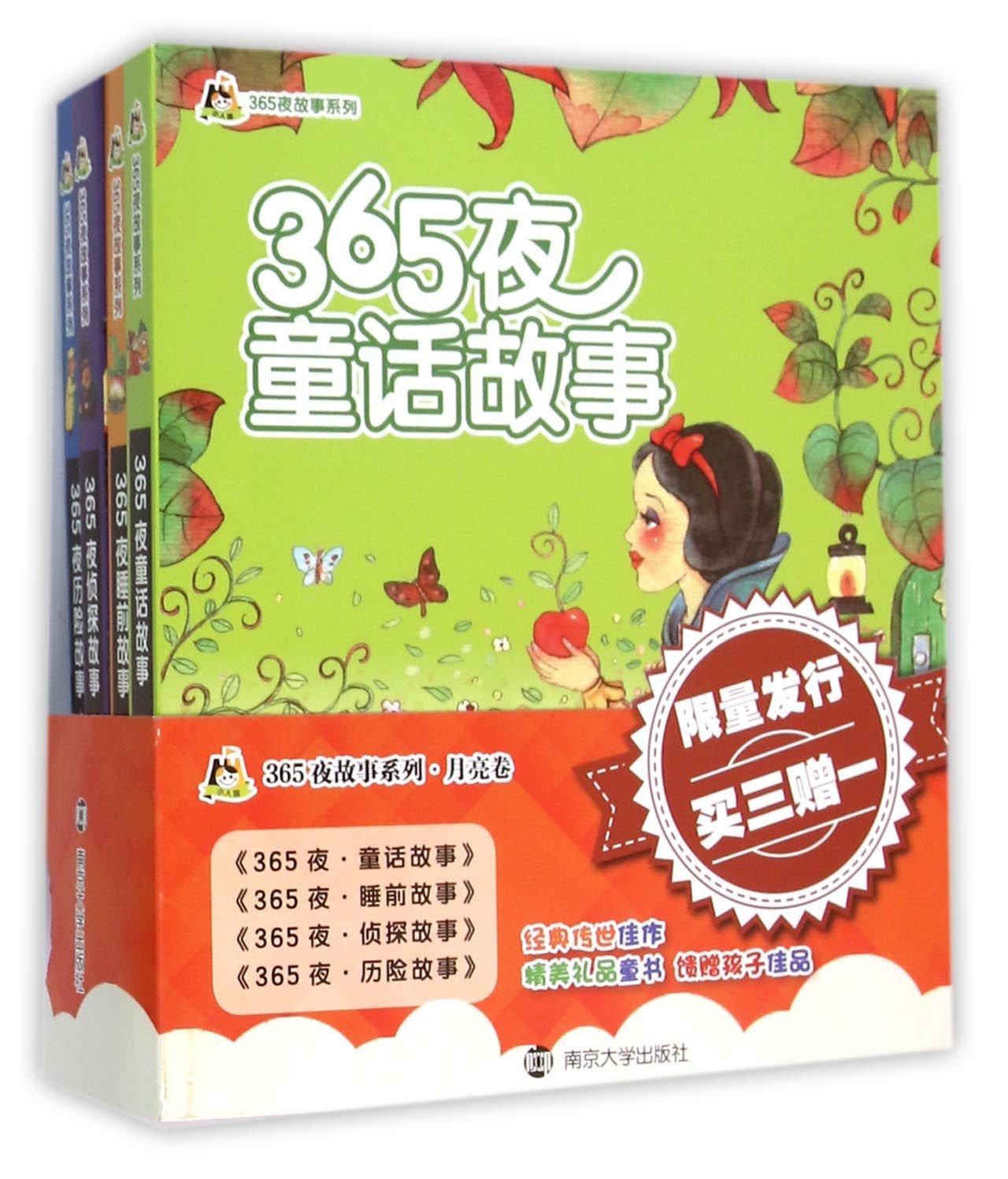 365 Night Story Series (Volume Moon) (Chinese Edition) ebook