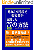 【後編】月360万円稼ぐ美容師が実践した77の方法