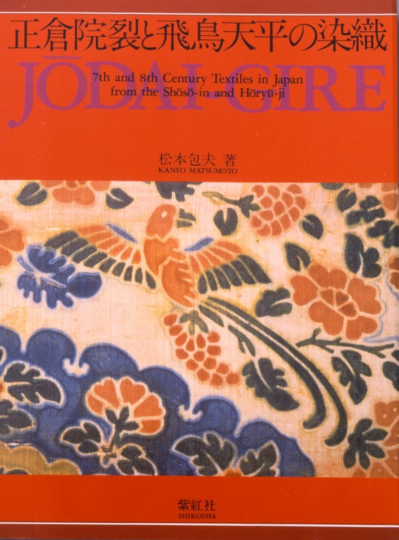 Jodai-Gire: 7th and 8th Century Textiles in Japan from the Shoso-In and Horyu-Ji