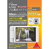 ETSUMI 液晶保護フィルム プロ用ガードフィルムAR Nikon COOLPIX S6900専用 E-7252