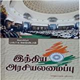 Indian Polity (Tamil) (For TNPSC and UPSC Competitive Exams) (இந்திய அரசியலமைப்பு)