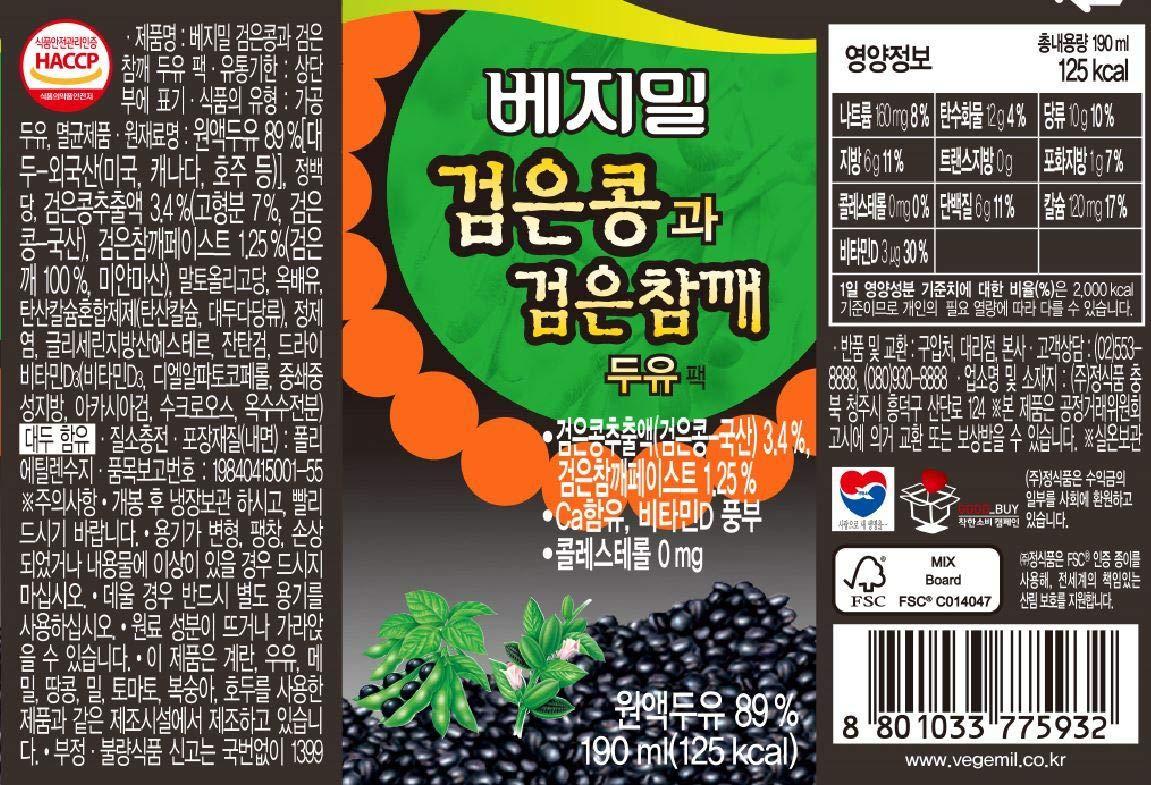 Vegemil Black Soybean & Black Sesame 190ml 32 Packs; 베지밀 검은콩과 검은참깨 두유 ; USPS Priority shipping ; by Yasik
