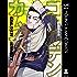 ゴールデンカムイ 8 (ヤングジャンプコミックスDIGITAL)