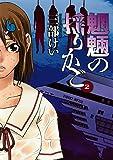 魍魎の揺りかご(2) (ヤングガンガンコミックス)