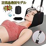 ネックハンモック 首ハンモック2019新構造 耐久性&快適さアップ!Flagicon疲労を軽減 首の痛みを緩和 頚椎牽引首牽引機 持ち運び便利 男女兼用