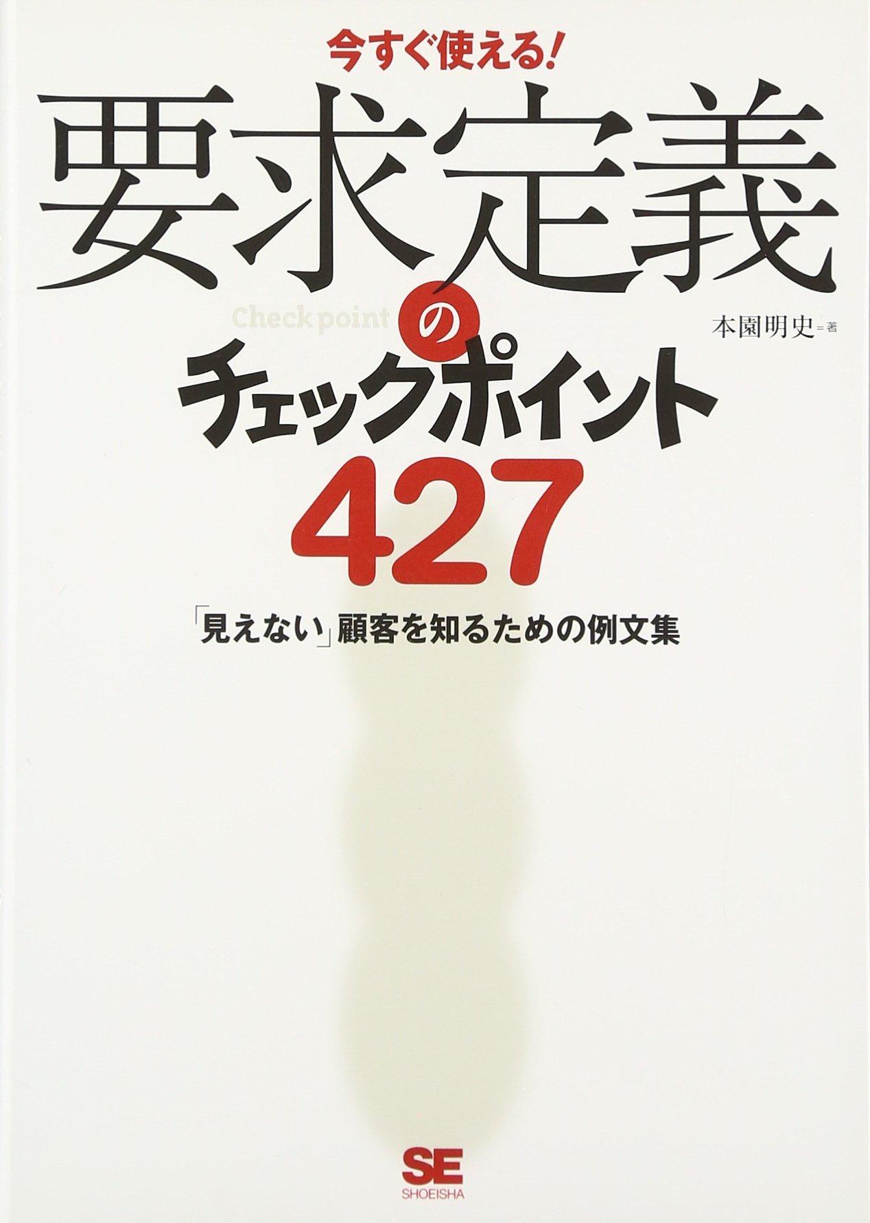 Yōkyū teigi no chiekku pointo 427 : Ima sugu tsukaeru : Mienai kokyaku o shiru tameno reibunshū ebook