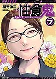 性食鬼 7 (ヤングチャンピオン烈コミックス)