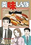 美味しんぼ 106 (ビッグコミックス)