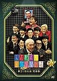 人志松本のすべらない話 第31回大会 完全版 [DVD]