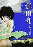 堀田4巻 (F×COMICS) (F COMICS)