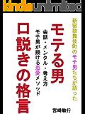 モテる男口説きの格言~会話・メンタル・考え方!モテ男が授ける恋愛メソッド~