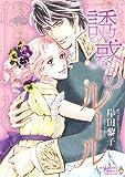 誘惑のルール (エメラルドコミックス ハーモニィコミックス)