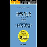 世界简史(像小说一样好看,一口气就能轻松读完的通俗世界史!)