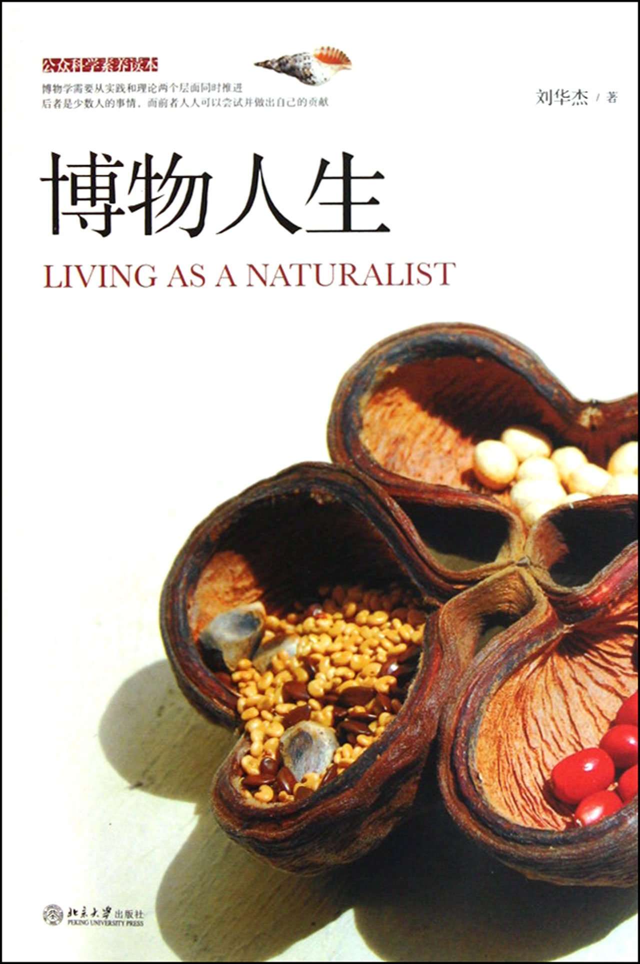 Download Living as a Naturalist (Chinese Edition) PDF