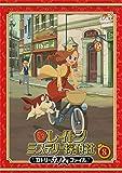 レイトン ミステリー探偵社 ~カトリーのナゾトキファイル~ DVD Vol.8