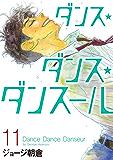 ダンス・ダンス・ダンスール(11) (ビッグコミックス)