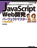 JavaScript Web開発パーフェクトマスター