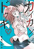 カイカンドウキ(1) (夜サンデーコミックス)
