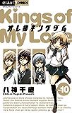 オレ様キングダム(10) (ちゃおコミックス)