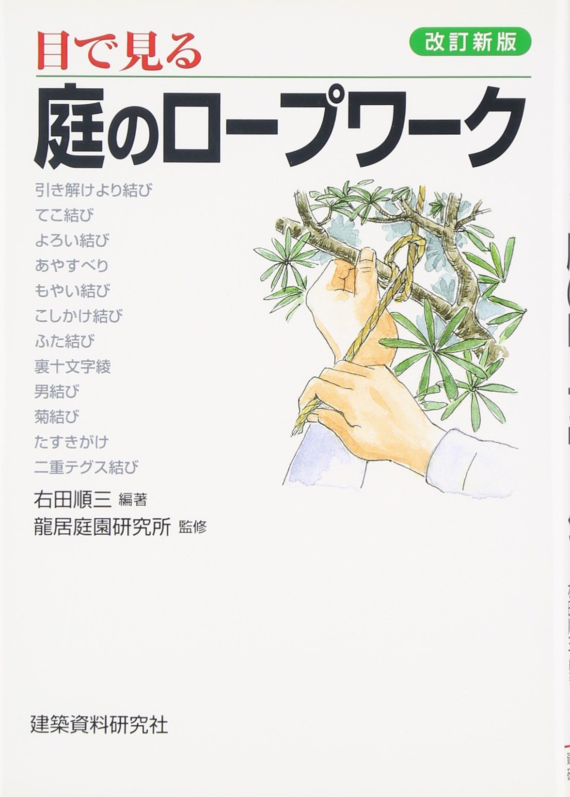 Rope work in the garden to see in the eye ISBN: 4874609856 (2008) [Japanese Import]