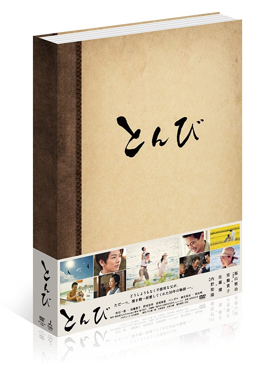 【驚きの値段で】 B00BUKTZ7I とんび DVD-BOXとんび DVD-BOX B00BUKTZ7I, 平良市:3eacad6e --- a0267596.xsph.ru