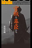 官賊と幕臣たち: 列強の日本侵略を防いだ徳川テクノクラート