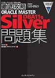徹底攻略ORACLE MASTER Silver DBA11g 問題集[1Z0-052J] (ITプロ/ITエンジニアのための徹底攻略)