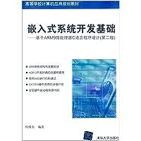 高等学校计算机应用规划教材·嵌入式系统开发基础:基于ARM9微处理器C语言程序设计(第2版)