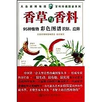 大自然博物馆·百科珍藏图鉴系列:香草与香料