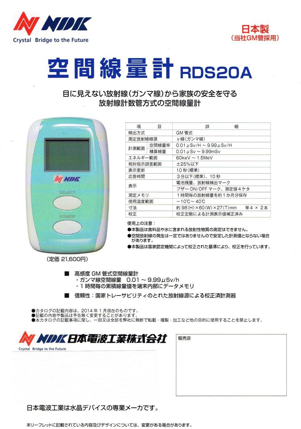 ガイガーカウンター 放射線測定器 放射能空間線量計 携帯用放射能測定器 B00LSCMRKK