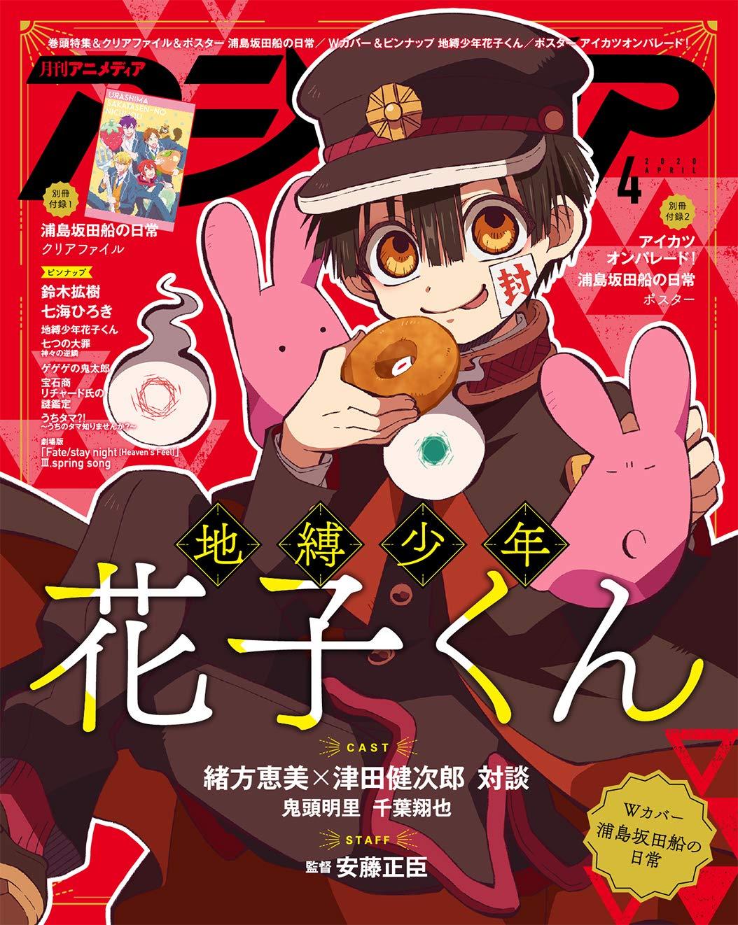 ディア 2020 アニメ 6 月 号