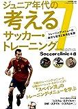 ジュニア年代の考えるサッカー・トレーニング 7―Soccer clinic+α トレーニング・メニューの適切な設定と運用を考察 (B.B.MOOK1468 Soccer clinic+α)