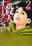 殺人オークション(2) (アクションコミックス)