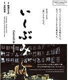 いしぶみ [Blu-ray]