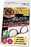 [プロ仕様] 眼鏡 レンズ 専用 コーティング 傷 保護 ブルーライト カット メガネ くもり止め