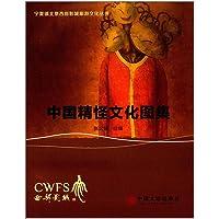 中国精怪文化图集