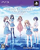 CROSSCHANNEL ~For all people~ (限定版) (特製ブックレット、特製缶バッジセット 同梱) - PS3