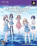 CROSSCHANNEL ~For all people~ (限定版) (特製ブックレット、特製缶バッジセット 同梱) - PS3