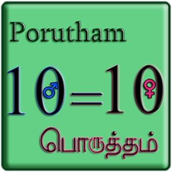 Matchmaking 10 porutham