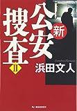 新公安捜査〈2〉 (ハルキ文庫)