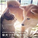 柴犬フクと猫のタラ。: 自然の中で2匹が織りなす のんびりな日々