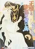 王様と幸福の青い鳥 (白泉社花丸文庫)