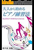大人から始めるピアノ練習法(初心者がピアノを弾けるようになる方法)